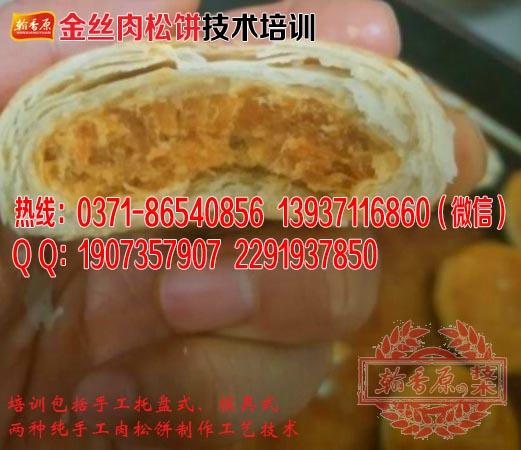 金丝肉松饼01