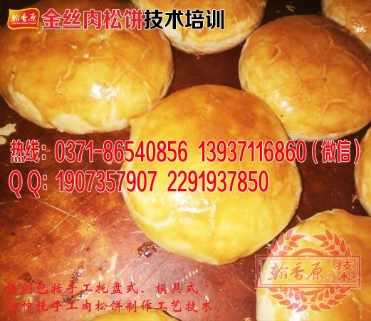 金丝肉松饼02