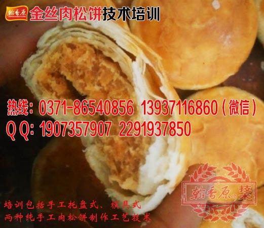 金丝肉松饼03