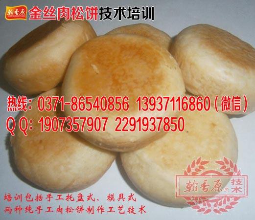 金丝肉松饼04