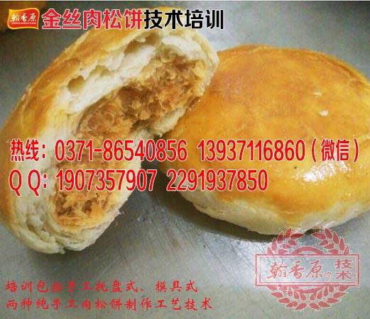 金丝肉松饼06