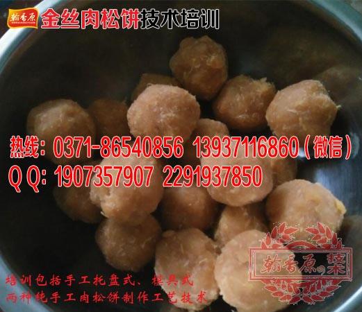 金丝肉松饼07