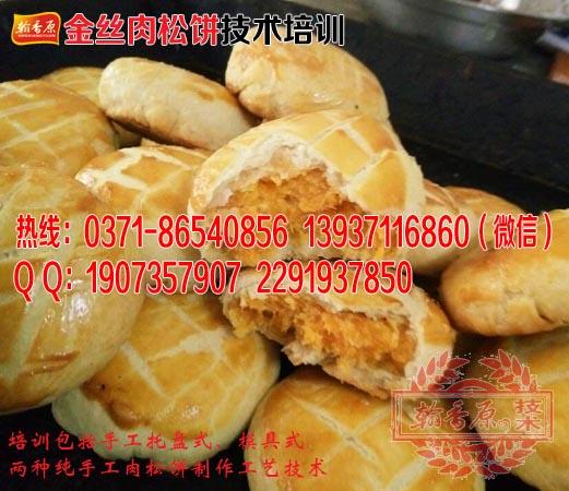 金丝肉松饼08