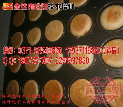 金丝肉松饼09