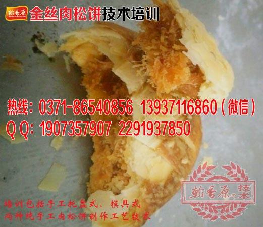 金丝肉松饼10