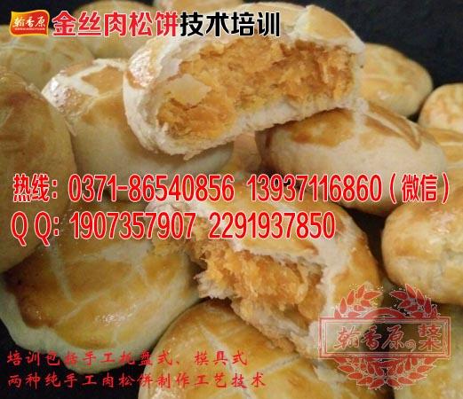 金丝肉松饼11