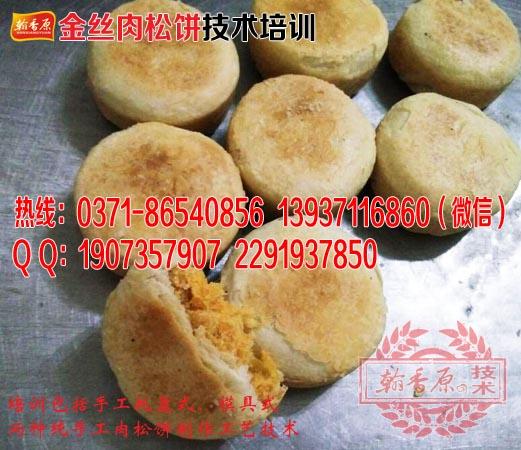 金丝肉松饼15