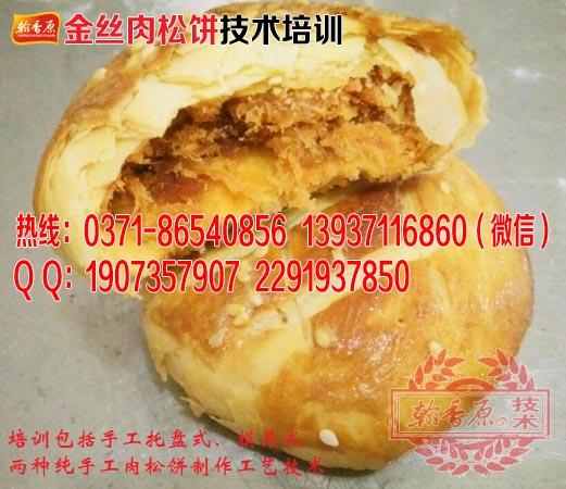 金丝肉松饼16