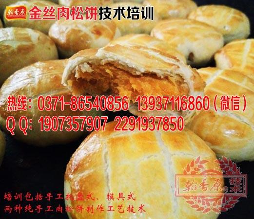 金丝肉松饼17
