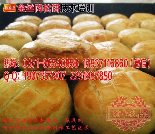 金丝肉松饼18