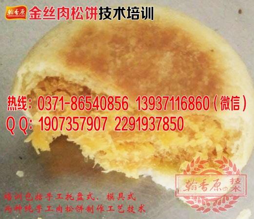 金丝肉松饼19