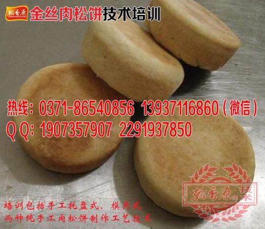 金丝肉松饼20