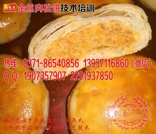 金丝肉松饼23