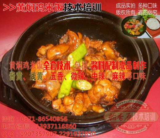 黄焖鸡米饭图片01