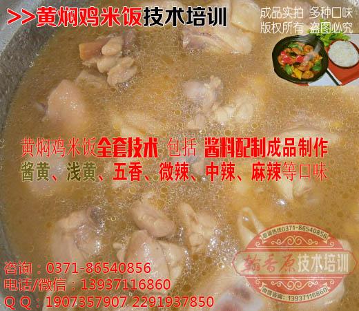 黄焖鸡米饭图片02