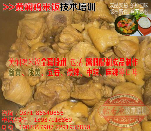 黄焖鸡米饭图片04