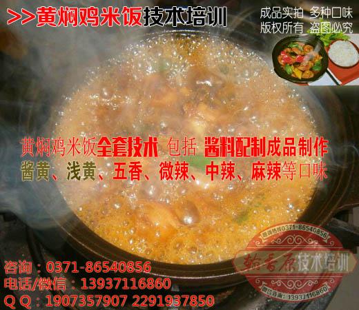 黄焖鸡米饭图片05
