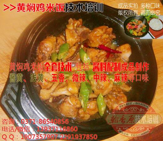 黄焖鸡米饭图片07