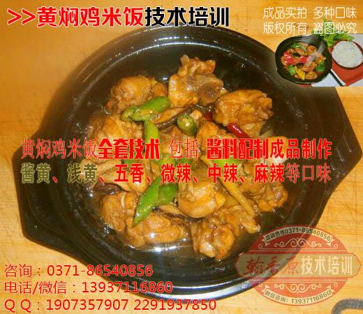 黄焖鸡米饭图片10