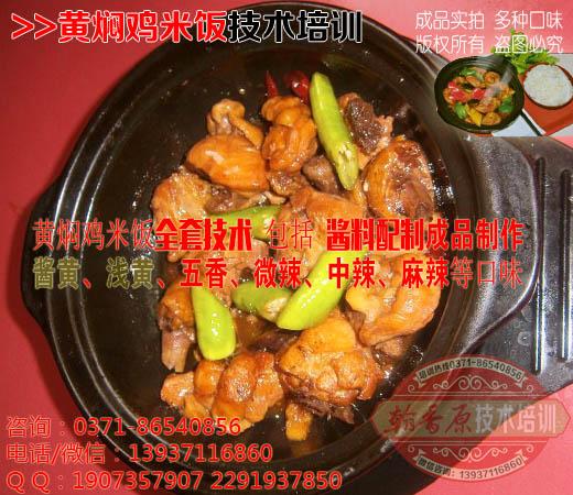 黄焖鸡米饭图片12