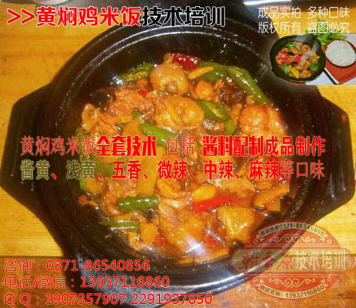 黄焖鸡米饭图片14