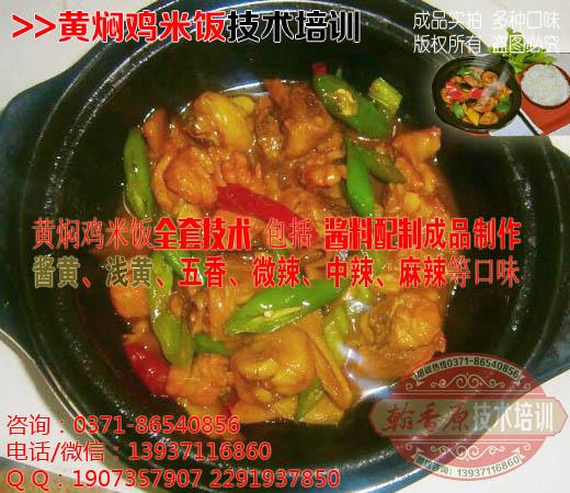 黄焖鸡米饭图片15