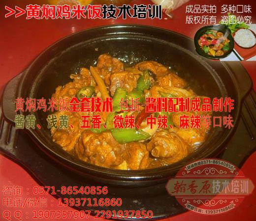 黄焖鸡米饭图片16