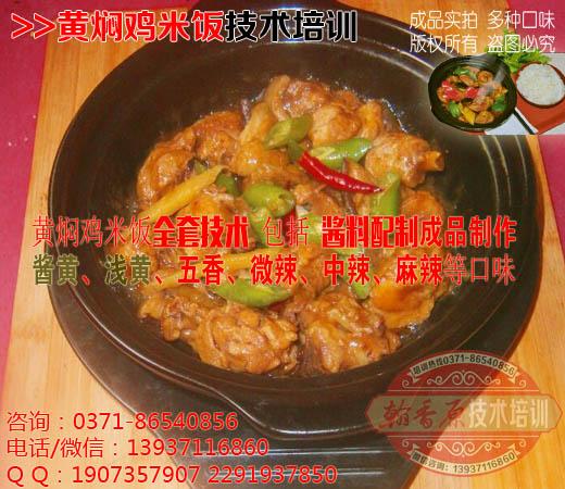 黄焖鸡米饭图片17