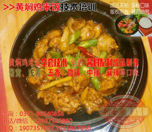 黄焖鸡米饭图片18