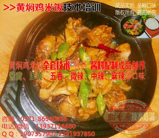 黄焖鸡米饭图片19