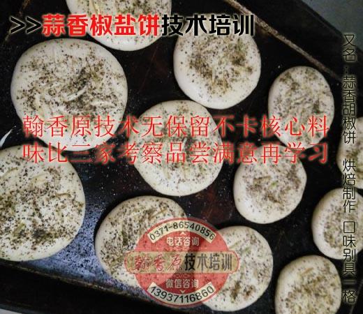 蒜香蒜盐饼图片2