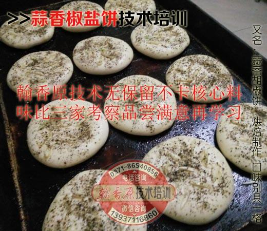 蒜香蒜盐饼图片3