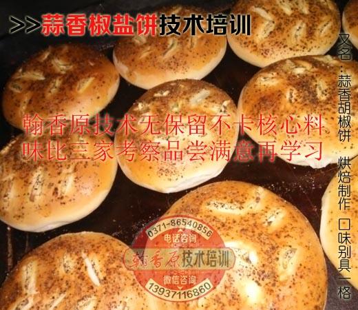 蒜香蒜盐饼图片4