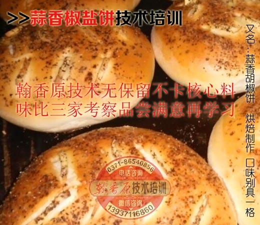 蒜香蒜盐饼图片5