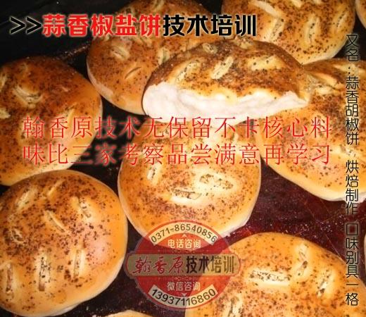 蒜香蒜盐饼图片6