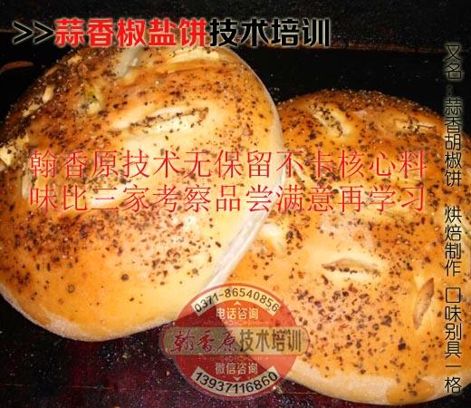 蒜香蒜盐饼图片7