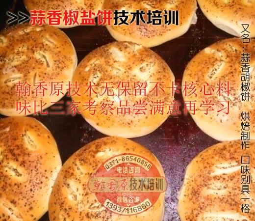 蒜香蒜盐饼图片8