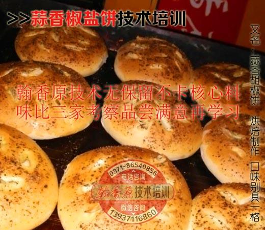 蒜香蒜盐饼图片9