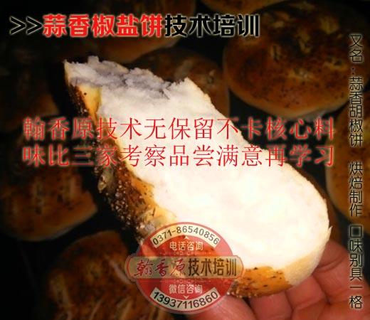 蒜香蒜盐饼图片10