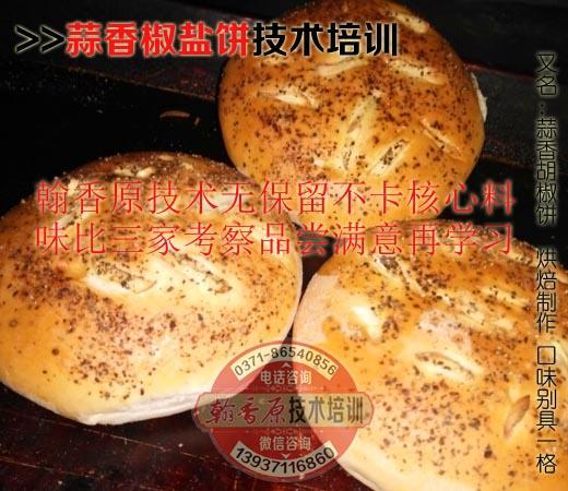 蒜香蒜盐饼图片11