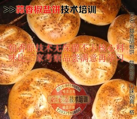 蒜香蒜盐饼图片12