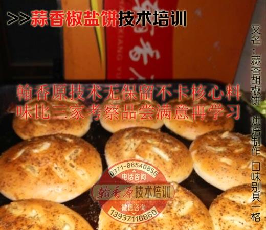 蒜香蒜盐饼图片14