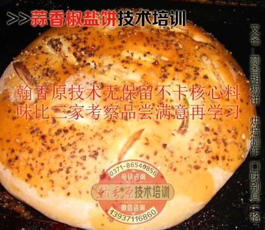 蒜香蒜盐饼图片15