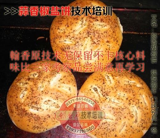 蒜香蒜盐饼图片16