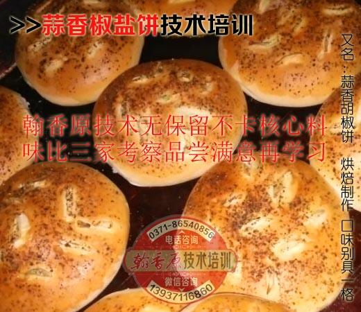 蒜香蒜盐饼图片17