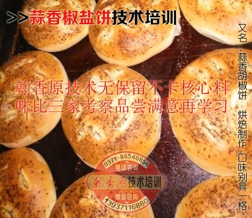 蒜香蒜盐饼图片19