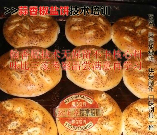 蒜香蒜盐饼图片20