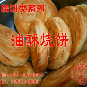 翰香原烧饼类培训产品