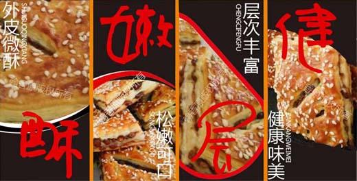 丹麦红豆饼图片5