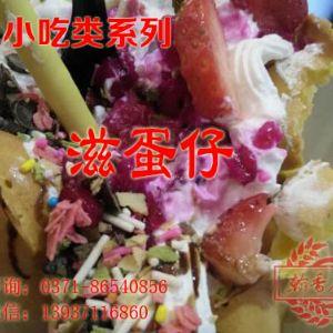翰香原小吃类培训产品
